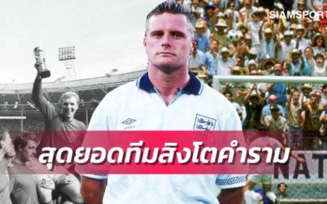 สุดยอดทีมอังกฤษ!